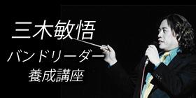 三木敏悟バンドリーダー養成講座