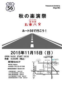 五束チラシ2015秋-1