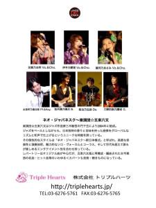 五束チラシ2015秋-2